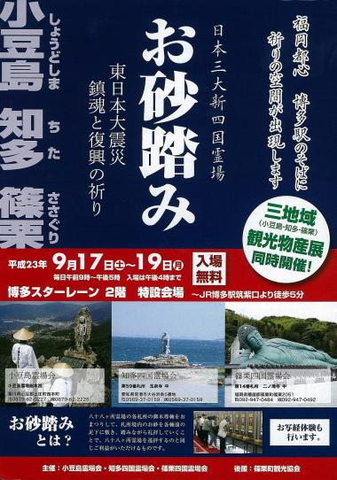 hakata_osuna01_convert_20110826212650.jpg